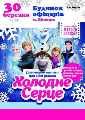 детское мероприятие Холодное сердце в Виннице - 1