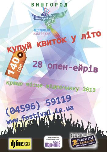 фестиваль Фестивальная набережная в Вышгороде