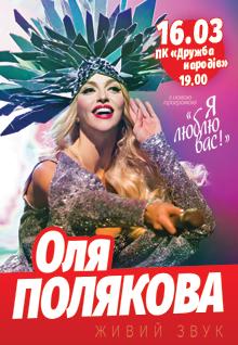 Оля полякова купить билеты на концерт черкассы афиша театра оперы и балета март
