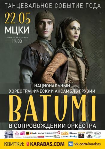 Концерт Ансамбль танца BATUMI в Киеве