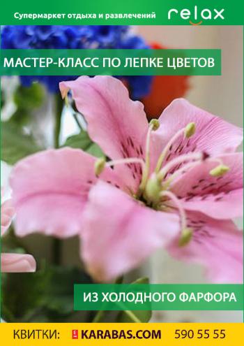 экскурсия Мастер-класс по лепке цветов из холодного фарфора в Киеве