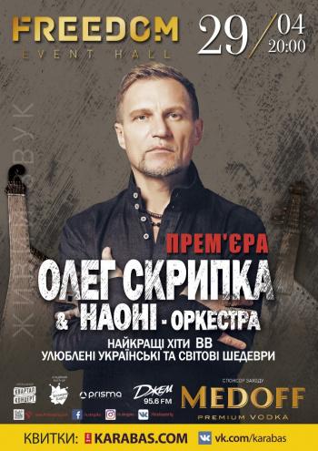 Концерт Олег Скрипка та оркестр НАОНІ в Києві - 1