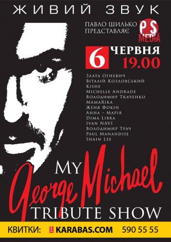 Концерт George Michael Tribute Show в Киеве