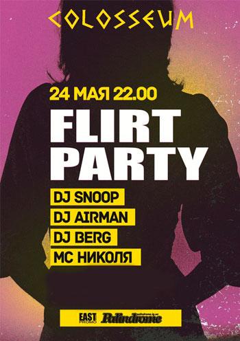 клубы Flirt Party в Луганске