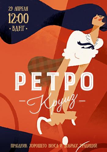 Концерт Фестиваль «Ретро Круиз» в Киеве - 1