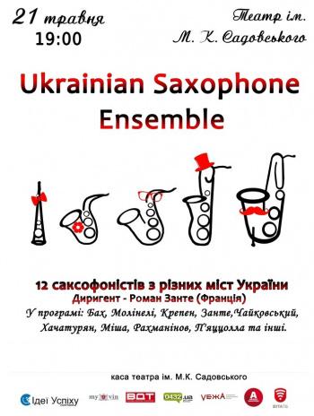 Концерт Ukrainian Saxophone Ensemble в Виннице - 1