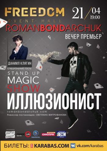 Концерт Роман Бондарчук в Киеве