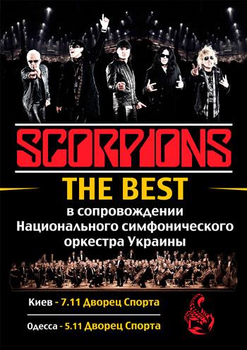 Концерт Scorpions в Киеве - 1