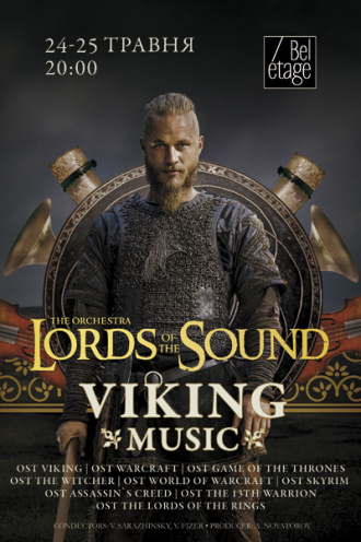 Концерт Lords of the Sound «Viking Music» в Киеве