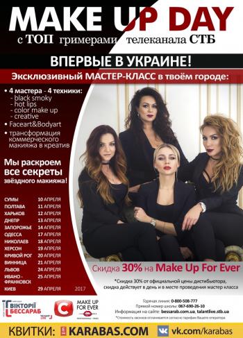 семинар «Make Up Day» с топ-гримерами телеканала СТБ в Виннице