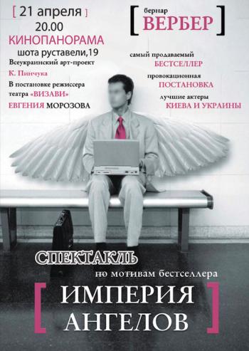 спектакль Империя Ангелов в Киеве