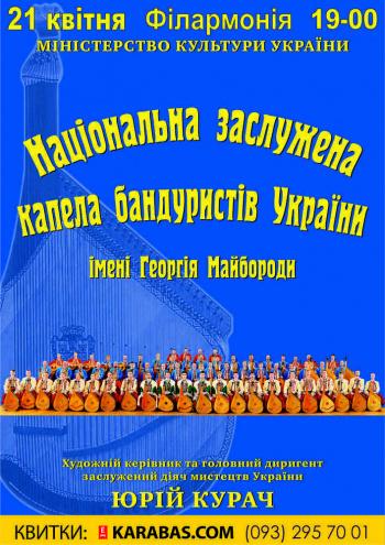 спектакль Национальная капелла бандуристов Украины имени Г.И.Майбороды в Черкассах