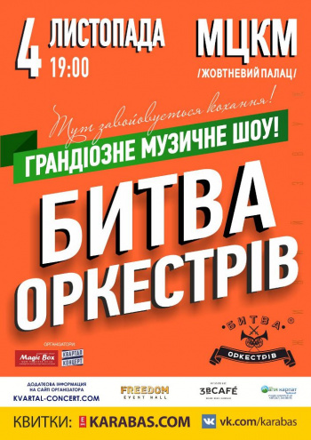 Concert Battle Of The Bands in Kyiv - 1