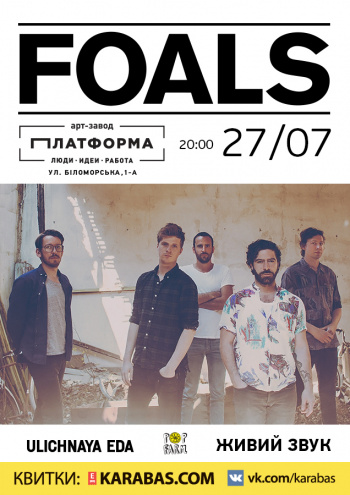 Концерт FOALS / ФОАЛС в Киеве - 1