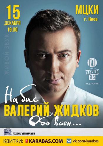 Концерт  Валерий Жидков в Киеве - 1