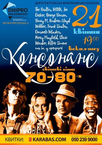Концерт Світові хіти 70-80. Група «Консонанс» в Днепре (в Днепропетровске)
