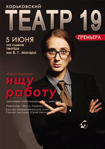 """спектакль Театр 19 """"Ищу работу"""" в Запорожье"""