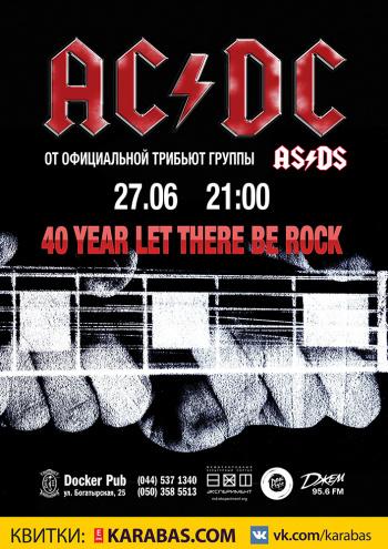 Концерт AS/DS - трибьют AC/DC в Киеве