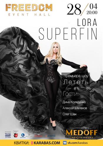 Концерт Lora Superfin в Киеве
