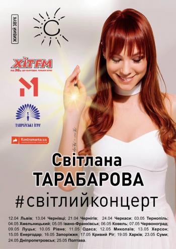 Концерт Светлана Тарабарова в Черновцах - 1