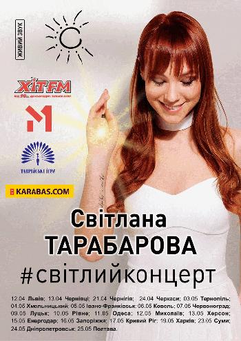Концерт Светлана Тарабарова в Полтаве - 1