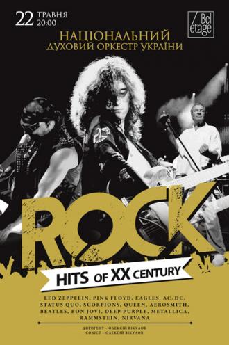 Концерт ROCK HITS of XX century в Киеве