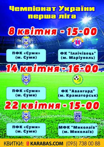 футбол ПФК Сумы - МФК Николаев в Сумах