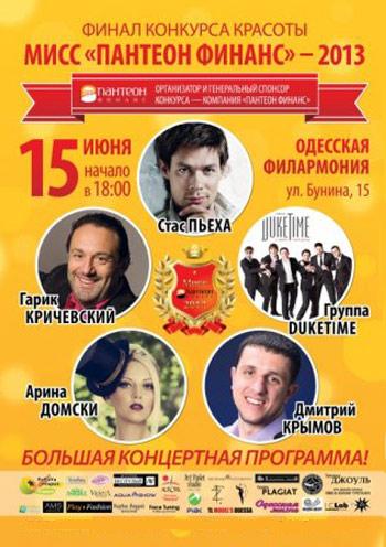 Концерт Гала-концерт в Одессе