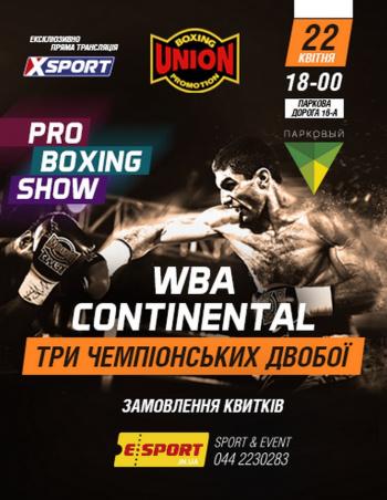 спортивное событие PRO Boxing Show - 2017 в Киеве