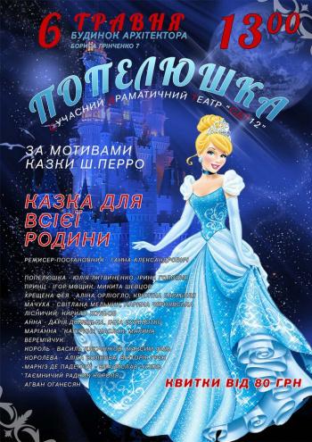 спектакль Золушка в Киеве