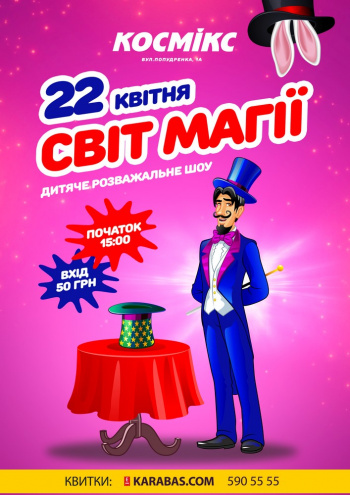 детское мероприятие Детское развлекательное шоу «Мир Магии» в Киеве
