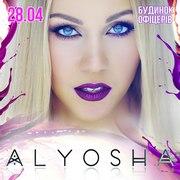 Концерт Alyosha в Виннице - 1