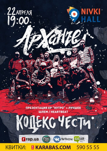 Концерт АрХангел в Киеве - 1