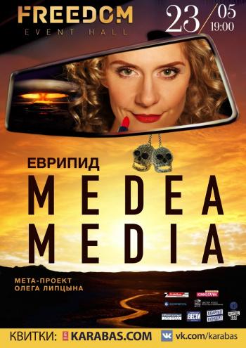 спектакль MEDEA/MEDIA в Киеве