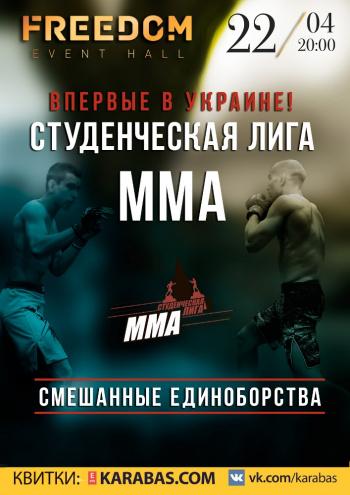 клубы Студенческая лига MMA в Киеве