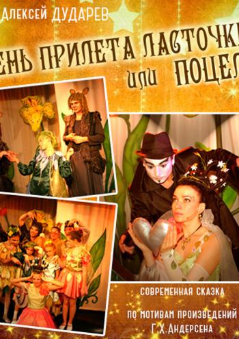 спектакль День прилета Ласточки в Киеве