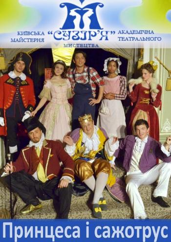 спектакль Принцесса и Трубочист в Киеве