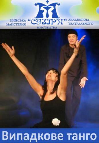 спектакль Случайное танго в Киеве
