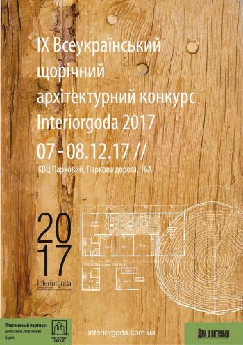семинар Интерьер года 2017 в Киеве
