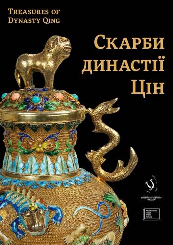 выставка Сокровища династии Цин в Киеве