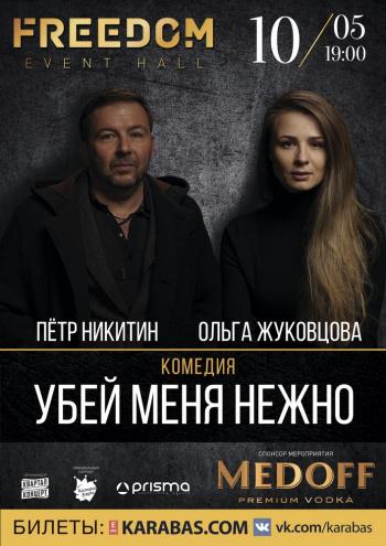спектакль Убей меня нежно в Киеве