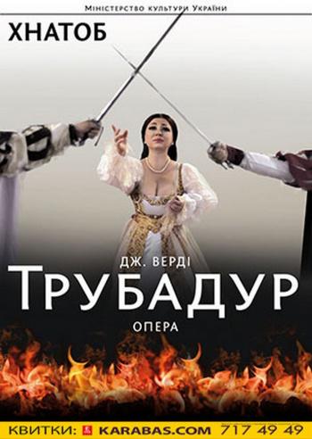 спектакль Трубадур в Одессе