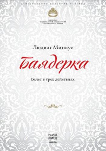 спектакль Баядерка в Одессе
