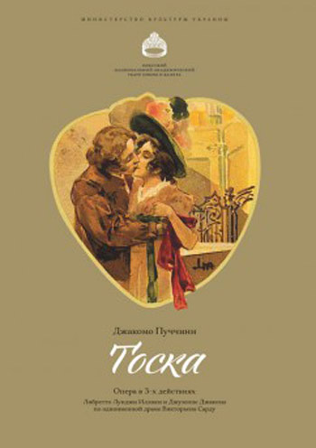 спектакль Флория Тоска в Одессе