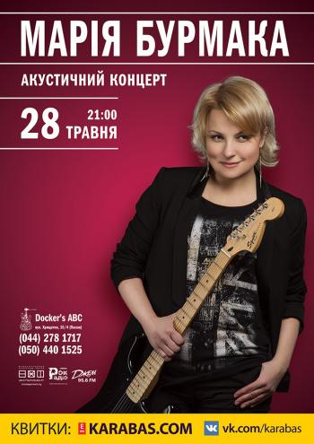 Концерт Мария Бурмака в Киеве - 1