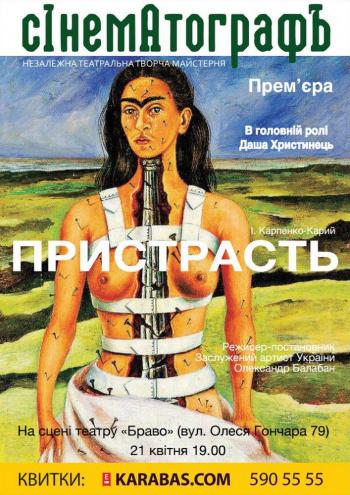 спектакль Страсть в Киеве