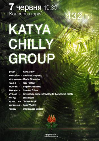Концерт Katya Chilly Group в Киеве - 1