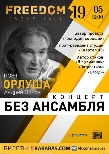 спектакль Орлуша в Киеве - 1