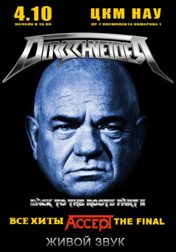 Концерт Dirkschneider / U.D.O. / Все хиты Аccept в Киеве