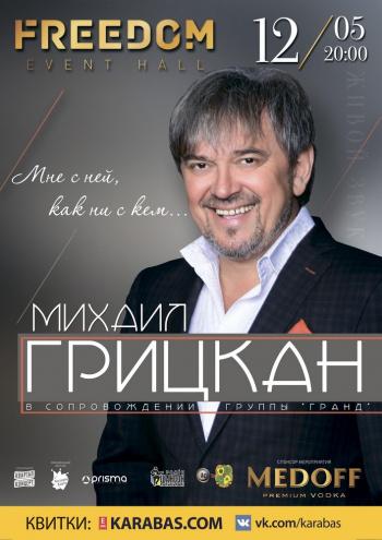 Концерт Михаил Грицкан в Киеве